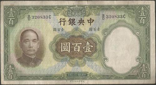 china 100 yuan 1936 p220a