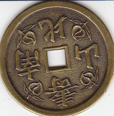 china, antigua moneda de cobre cash