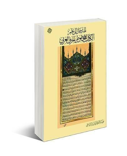 codicología islámica: una introducción al estudio de