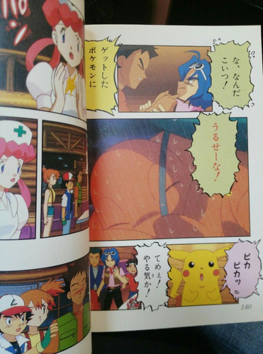 comic original de pokemon en idioma japonés
