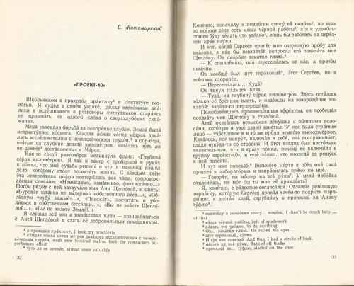 cuentos cortos de escritores soviéticos. vocabulario rus-esp