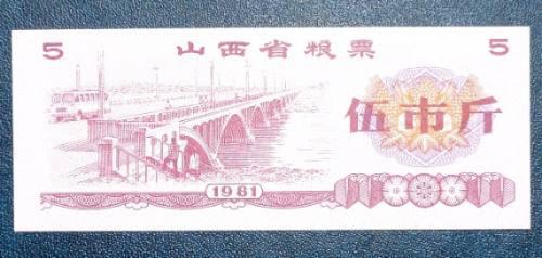 cupón racione comida china ration coupons 5 jin billete 1981