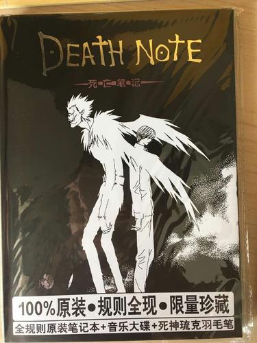 death note + pluma en stock