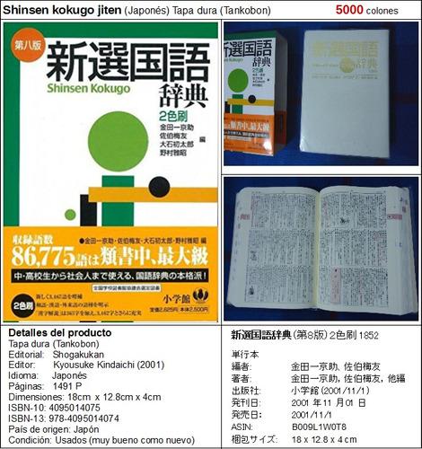 diccionario japonés-shinsen kokugo jiten