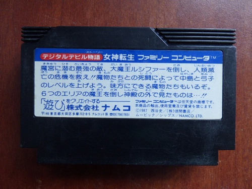 digital devil story megami tensei famicom zonagamz japon