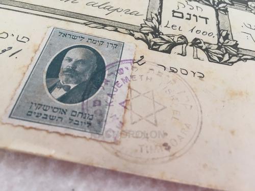 diploma con sello postal de israel timisora 1934