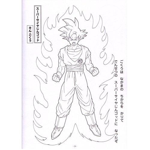 Dragon Ball Z Para Colorear Libro De Arte Por ! - $ 98.785 en ...