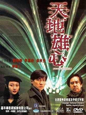 dvd armagedom  japones  andy lau