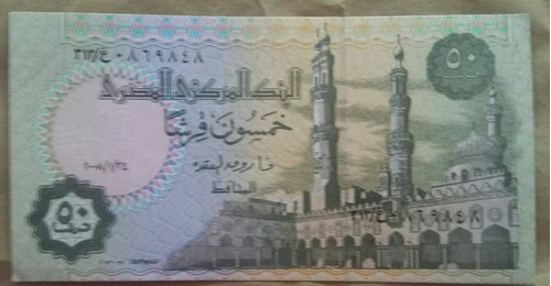 egipto billete de 50 piastras año 2008