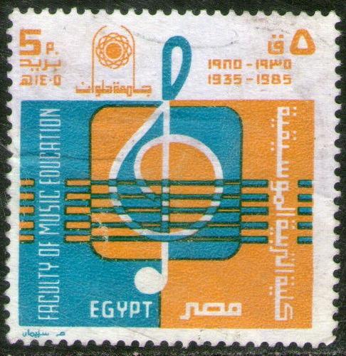 egipto sello usado 50° facultad de música helwan año 1985