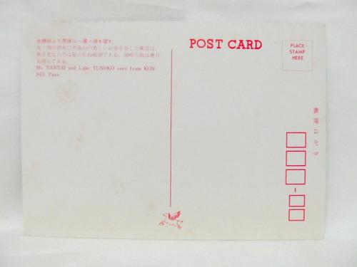 el arcon tarjeta postal foto de mt. nantai and lake yunoko