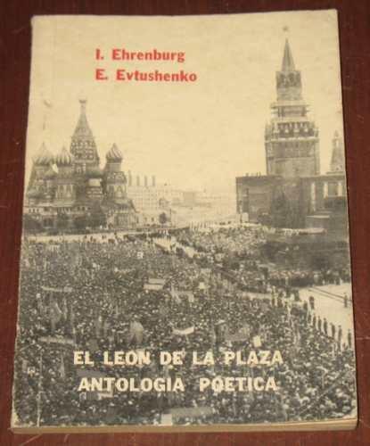 el león de la plaza ehrenburg antología evtushenko rusia