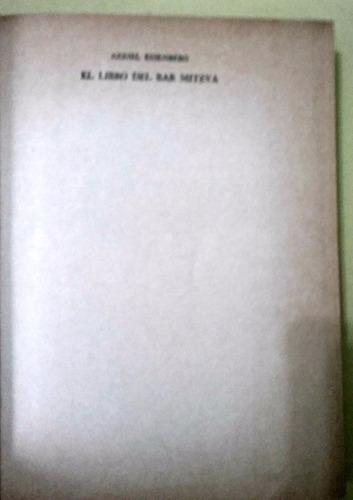 el libro del bar mitzva azriel eisenberg