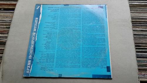 elton john disco hecho en rusia en 1988