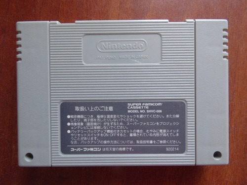 emerald dragon super famicom zonagamz japon