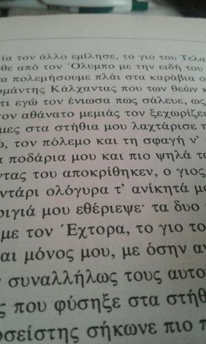 en griego sin traducción la ilíada homero