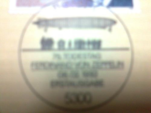 filatelia zeppelin  1° edição 06/02/1992 c/ selo e carimbo