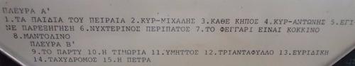 fita k7 manos hadjidakis - by trekus vintage (box 4)