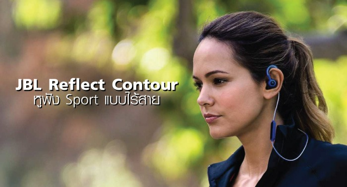 dd983c8d2 Fone De Ouvido Jbl Sport Reflect Contour - Bluetooth