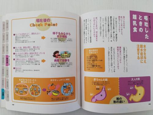 fundamento da comida para fortalecer os bebês em japonês