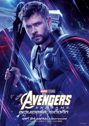 funko pop avengers endgame thor #452 - nuevo