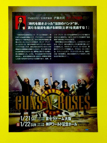 guns n roses 2017 not in this lifetime japan tour flyer 2017