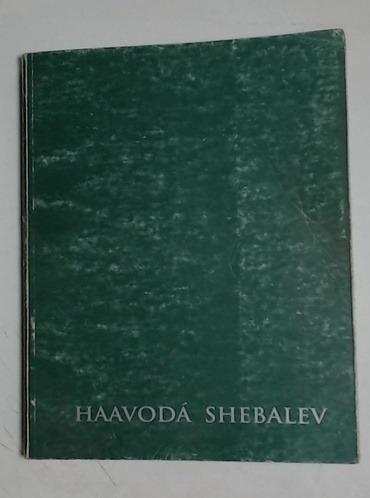 haavoda shebalev y la ofrenda del corazon - rubinsky cohen