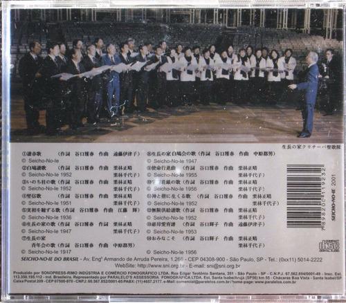 hinos sagrados do seicho-no-ie cd em japonês