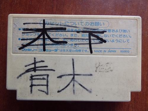 hydlide special famicom zonagamz japon