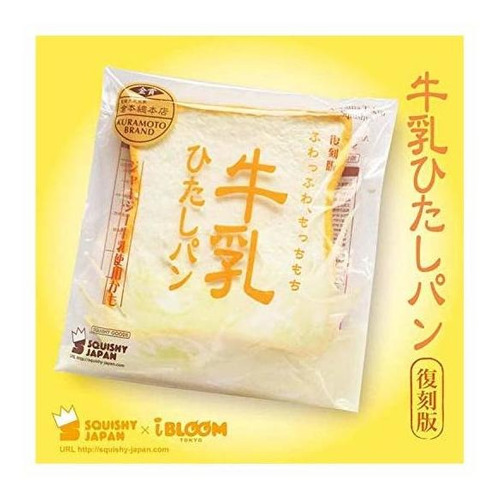 ibloom & quot; slow rising [colección squishy] milk toast re