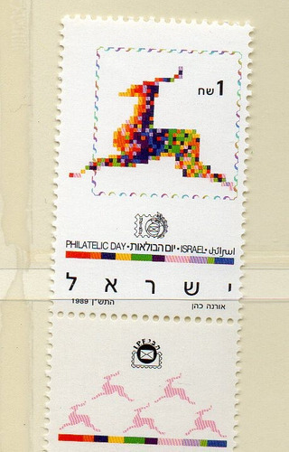 israel 1989 sc#1034 firs israeli stamp day new-og-tab-nh