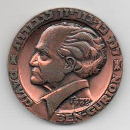 israel medalla de ben gurion mirala!! md 3071