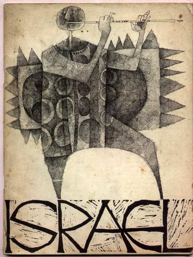 israel. nº 11. 1969