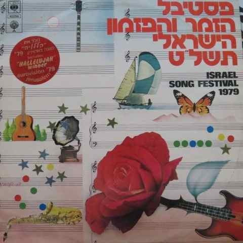 israel song festival 1979 vinilo argentino pvl