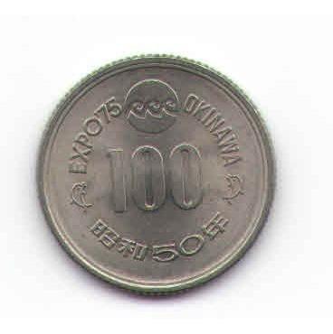 japón 100 yenes, 50 1975  international  exposition unc