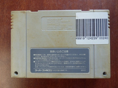 jerry boy super famicom zonagamz japon