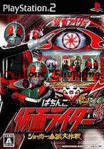 Jogos Ps2 Pachinko Kamen Rider Shocker Zenmetsu Daisakusen P R 7