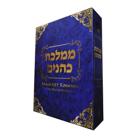 Juego De Cartas Mamlejet Kohanim (10 Cajas)