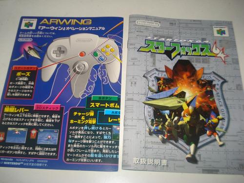 juego de coleccion star fox 64 nintendo 64 version japonesa
