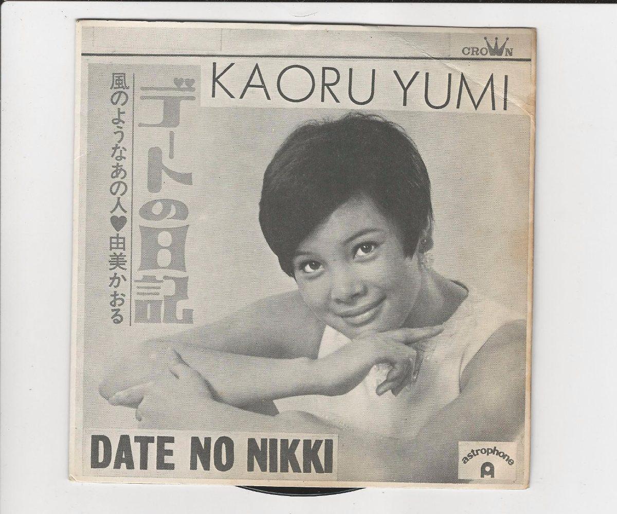 Yumi Kaoru