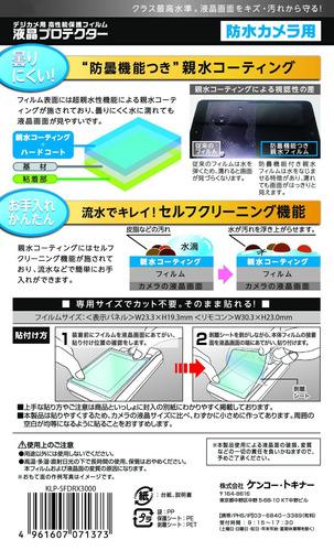 kenko protector película lcd protector tipo hidrofílico so