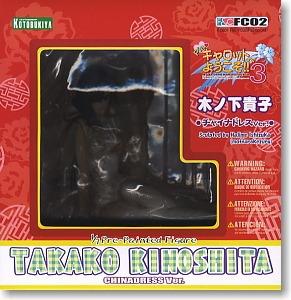 kinoshita takako de pia carrot 3, pvc 1/7 kotobukiya