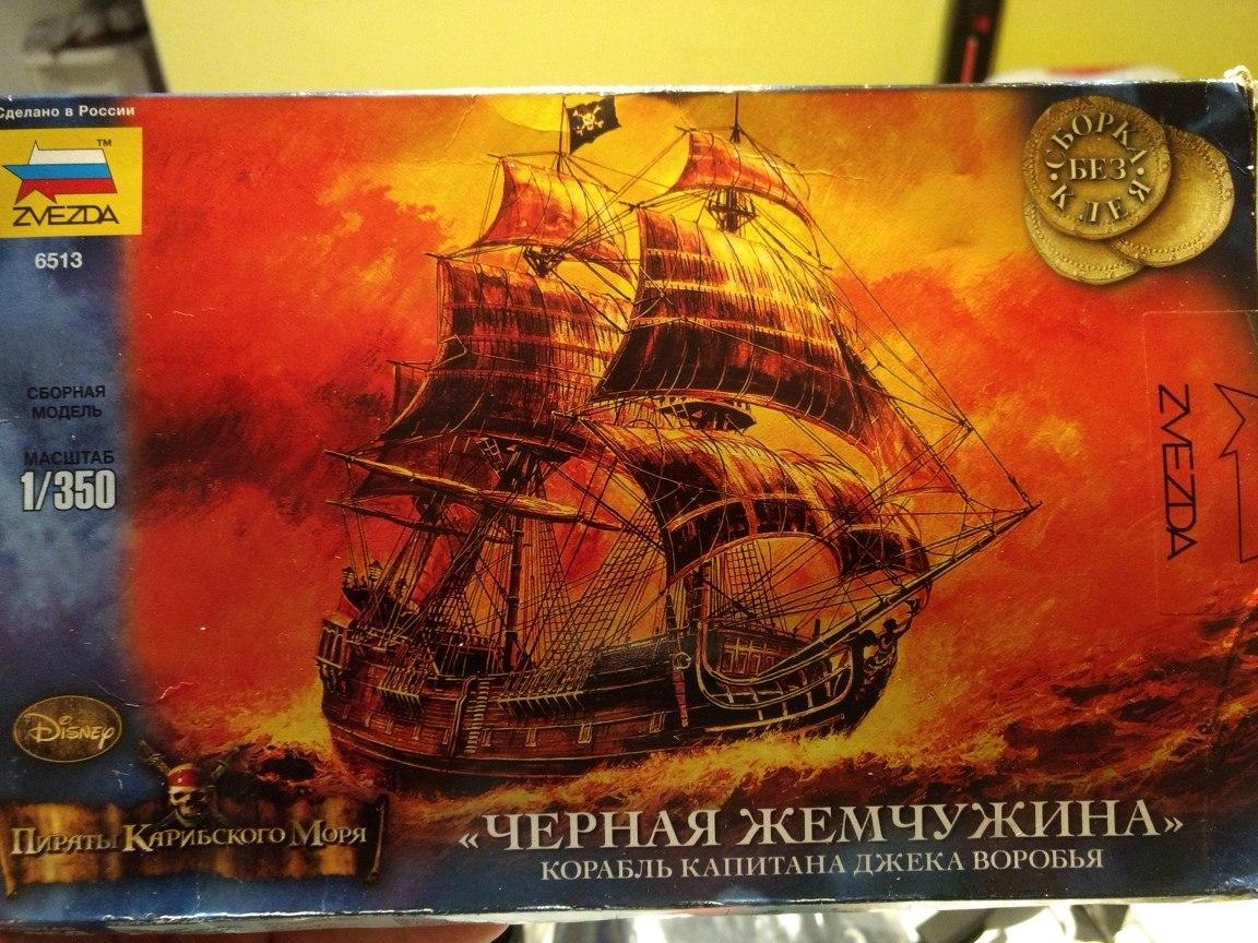 Kit Raro Piratas Do Caribe Perola Negra R 150 00 Em Mercado Livre