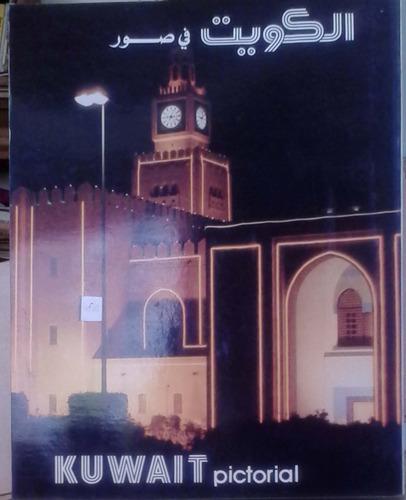 kuwait pictorial azmat sheik c.1992 78p fotografias