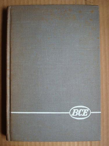 la gerencia y la empresa - federico frischknecht