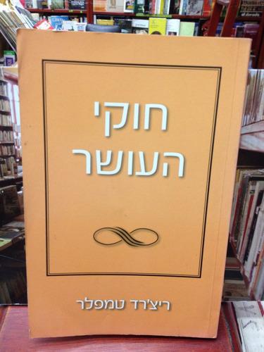 las reglas del bienestar - richard templar - en hebreo