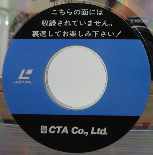laserdisc ldfu-5 - japones