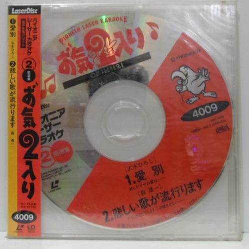 laserdisc okiniiri - karaoke - 4009