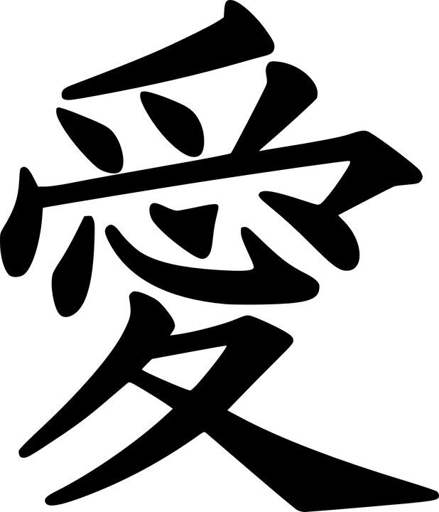 Letras Skin Adesivo Japones Kanji Felicidades Amor Paz Deus R 19
