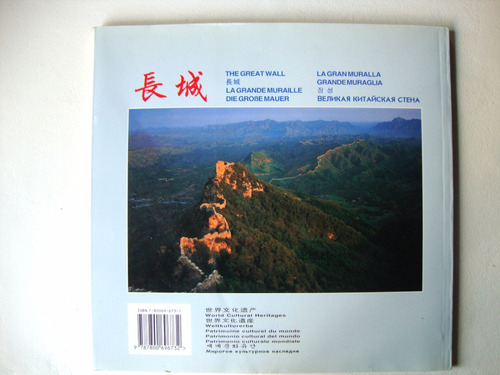 libro de la gran muralla china- the great wall